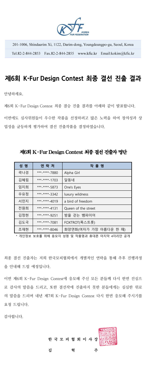 제6회 K-Fur Design Contest - 2차 결과 9명 w600